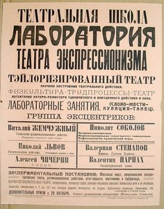 """Poster. """"Theater School. The Laboratory of the Theater of Expressionism"""",1920."""