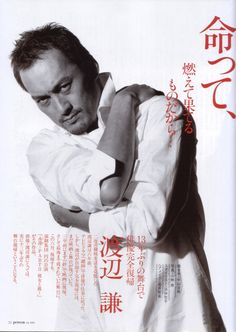 Ken Watanabe - loved him in The Last Samuria and Memoirs of a Geisha - and what a beautiful voice so melifluous