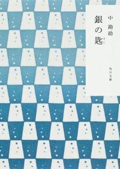 てぬぐい専門店「かまわぬ」と角川文庫のコラボ、和柄スペシャルカバー「銀の匙」