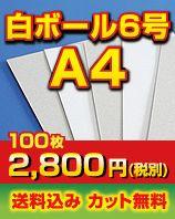 台紙の通販店 【断裁も無料】