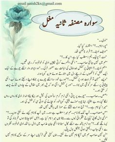 Famous Novels, Best Novels, Novels To Read Online, Fantasy Life, Quotes From Novels, Urdu Thoughts, Urdu Novels, Read Later, Love Quotes