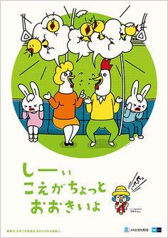 東京メトロのマナーポスター 2014年5月