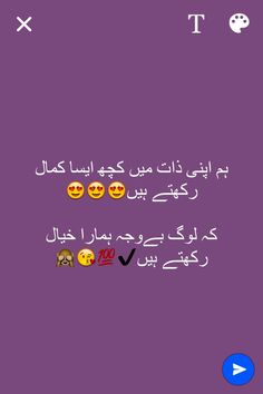Urdu Quotes, Best Quotes, Funny Quotes, Poetry Lines, Sad Love, Girl Photography, Invitations, Life, Instagram