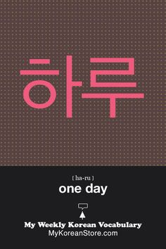 ❋ Learn Korean - one day (mykoreanstore.com) and haru haru means day by day