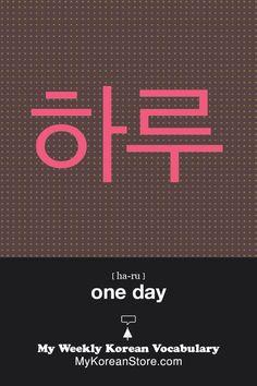 ❋ Learn Korean - one day (mykoreanstore.com)