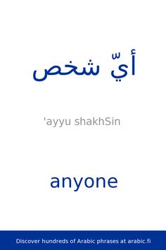 Learning Arabic MSA ( anyone Learn English Words, English Lessons, Arabic Conversation, Arabic Alphabet For Kids, Learn Arabic Online, Arabic Phrases, Beautiful Arabic Words, English Language Learning, Arabic Language