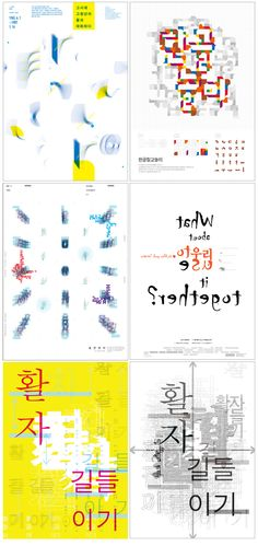 typographic posters with nice colors and energy. designed by students of Yonsei University