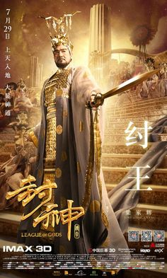 League of Gods: Superprodução chinesa com atriz de X-Men ganha trailer repleto de efeitos - Pipoca Moderna