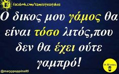 Funny Statuses, Enjoy Your Life, Greek Quotes, Just For Laughs, Funny Moments, Positive Vibes, Sarcasm, Just In Case, Funny Jokes