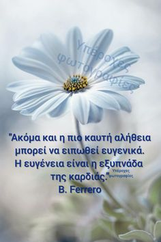 Greek Words, Greek Quotes, Be A Better Person, Life Lessons, Wise Words, Wish, Life Quotes, Mindfulness, Inspirational Quotes