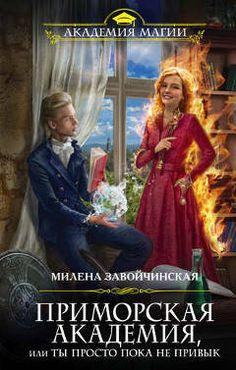 Милена Завойчинская. Приморская академия, или Ты просто пока не привык