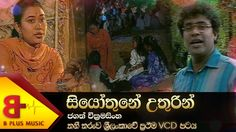 Seyothune Official Music Video - Jagath Wickramasinghe