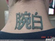 【刺青】外国人はなぜ変な漢字タトゥーを彫ってしまうのか?【野菜】 - NAVER まとめ