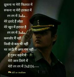 Army Women Quotes, Indian Army Quotes, Military Quotes, Attitude Quotes For Girls, Girl Quotes, Woman Quotes, Gk Knowledge, General Knowledge Facts, National Defence Academy