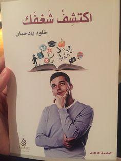 كتاب مختصر ورائع
