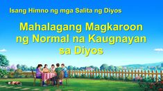 Tagalog Christian Song With Lyrics Praise Songs, Worship Songs, Christian Songs, Tagalog, Song Lyrics, Relationship, God, Videos, Music