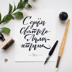 С днем Святого Валентина! Леттеринг брашпеном, кириллица. Lettering, calligraphy, Cyrillic. Sant Valentine day.