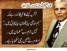 f4ae83d5dcb38ab6be3b694cabc744b1 - Quaid e Azam Mohammad Ali Jinnah 11 September