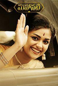 Mahanati Movie Analysis - Love, Ethics and Cinema - Telugu Rush Telugu Movies Online, Telugu Movies Download, 2018 Movies, Hd Movies, Movies Free, Films, Free Movie Downloads, Full Movies Download, Full Hd Photo