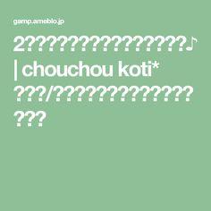 2度と散らからない、タッパー収納♪ | chouchou koti* ~北欧/フレンチ好きのミックスインテリア