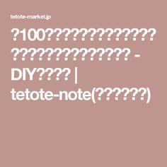 【100均素材】お家で作れる!キラキラ「スノードーム」の作り方 - DIY・レシピ   tetote-note(テトテノート)