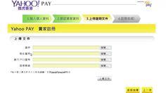 申請Yahoo PAY 賣家帳戶