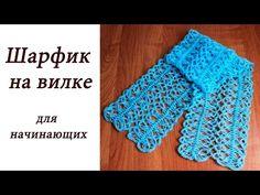 ШАРФИК НА ВИЛКЕ для начинающих Hairpin lace Crochet scarf - YouTube