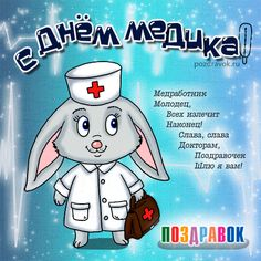 Картинки с днем медика
