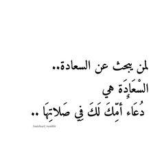 صوت دعاها فى الصلاه Arabic Words, Arabic Quotes, Allah Islam, Amazing Quotes, Love Quotes, Loving U, Queen Quotes, Mom And Dad, Language