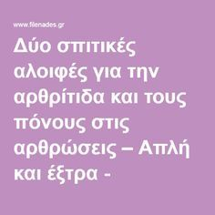 Δύο σπιτικές αλοιφές για την αρθρίτιδα και τους πόνους στις αρθρώσεις – Απλή και έξτρα - Filenades.gr