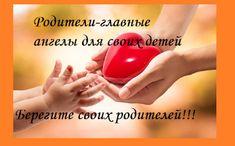родители, любовь, забота,дети, семья