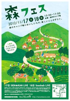 森フェス Japan Graphic Design, Japanese Poster Design, Japan Design, Graphic Design Typography, Flyer Design, Layout Design, Dm Poster, Leaflet Design, Tour Posters
