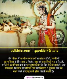 Gernal Knowledge, General Knowledge Facts, Knowledge Quotes, Vedic Mantras, Hindu Mantras, Kitty Party Games, Gayatri Mantra, Radha Krishna Quotes, Sanskrit Mantra