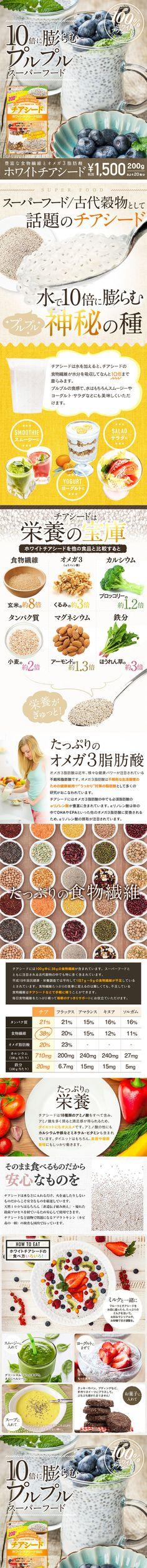 ????????? (Ingredients Design) Graphic Design Brochure, Landing Page Design, Japanese Design, Web Design Inspiration, Food Menu, Shopping Web, Web Japan, Layout, Website