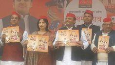 समाजवादी पार्टी ने संस्थापक मुलायम सिंह यादव के बिना घोषणा पत्र जारी किया