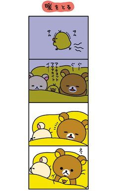 Rilakkuma Wallpaper, Cute Pictures, Kawaii, Wallpapers, Draw, Smile, Manga, My Favorite Things, Comics