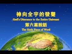 【東方閃電】全能神的發表《神向全宇的發聲•第六篇說話》