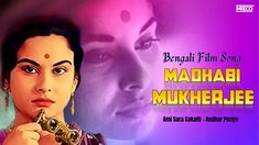 Madhabi Mukherjee is an Indian actress. She won the National Film Award for Best Actress for her performance in the Bengali film Dibratrir Kabya. She has acted in some of the most critically acclaimed films in Bengali cinema and is considered one of the greatest actresses of Bengali cinema. #madhabimukherjee #bengalifilmsong #dwijendrageeti Bengali Song, National Film Awards, Film Song, Best Actress, Indian Actresses, Acting, Films, Cinema, Songs
