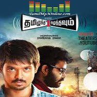 Tamiluku En Ondrai Aluthavum released on 2015 year, Music Director Thaman, Actor Nakul Attakathi Dinesh Bindu Madhavi and this movie directed by Ramprakash Rayapp