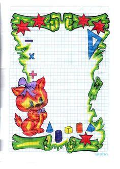 Birthday Cake Gif, School Board Decoration, Grammar Book, Decorate Notebook, Borders For Paper, Bullet Journal Spread, Border Design, Stencil Designs, Paper Design