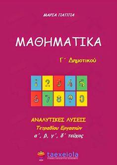 Μαθηματικά Γ΄ Δημοτικού Λύσεις Τετραδίου Εργασιών