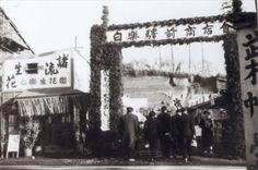戦後間もなくの白楽駅前。
