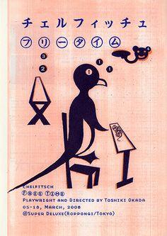 『フリータイム』ポスター design: 仲條正義