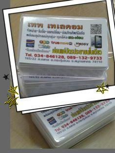 ขอบคุณ เทพเทเลคอม (น้องเฟิร์น) ใช้บริการทำนามบัตร Photo กันน้ำ กับ kprintart.com ค่ะ update ได้ที่ facebook.com/kprintart