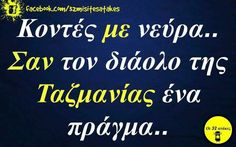Motivational Quotes, Funny Quotes, Inspirational Quotes, Funny Greek, Greek Quotes, True Words, Funny Moments, Sarcasm, Jokes