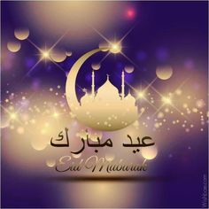 Wish Everyone Eid Mubarak on the occasion of Eid al-Fitr. Share greetings of Eid Mubarak today. Checkout these latest Eid MUbarak Wishes & Images. Eid Mubarak Wishes Images, Happy Eid Mubarak Wishes, Ramadan Wishes, Ramadan Greetings, Eid Mubarak Greetings, Carte Eid Mubarak, Eid Mubarak Pic, Mubarak Ramadan, Adha Mubarak