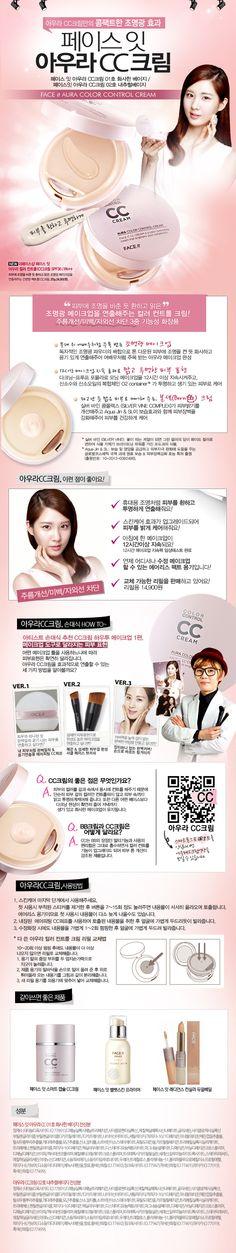 The Face Shop Face It Aura CC Cream Pact | ~The Cutest Makeup~