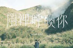 風體 Wind Font — Type Design on Behance