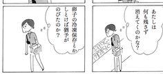 「生きがい」はひとりひとり自分の中に|漫画家・益田ミリインタビュー「人生を、陰りなく生きるには」|益田ミリ|cakes(ケイクス)