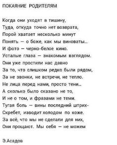 (10) Одноклассники The Words, Cool Words, Best Quotes, Funny Quotes, Life Quotes, Russian Quotes, My Mood, Life Lessons, Quotations